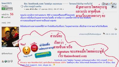 ภาพลายเซ็นต์ของ hosttook.com ในเว็บบอร์ด